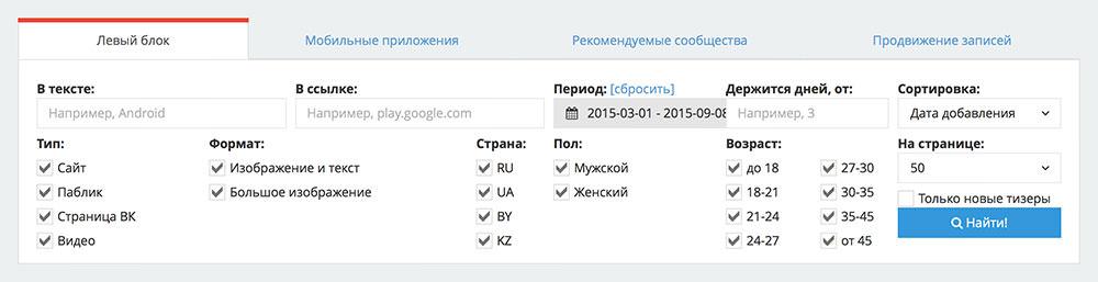 Критерии поиска тизеров ВКонтакте.