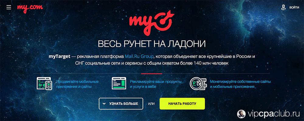 Пополнить myTarget без НДС можно в сервисе GetUniq.