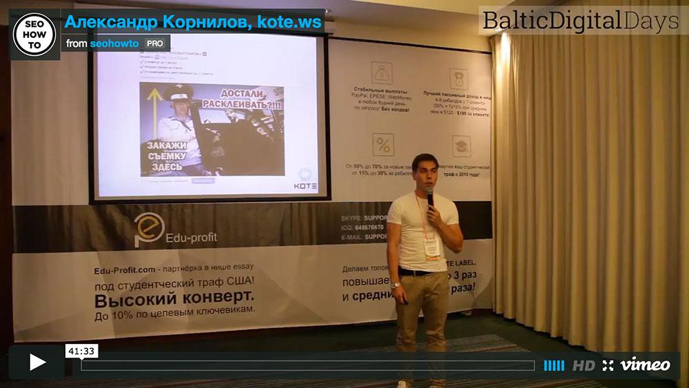 Александр Корнилов (kote.ws)