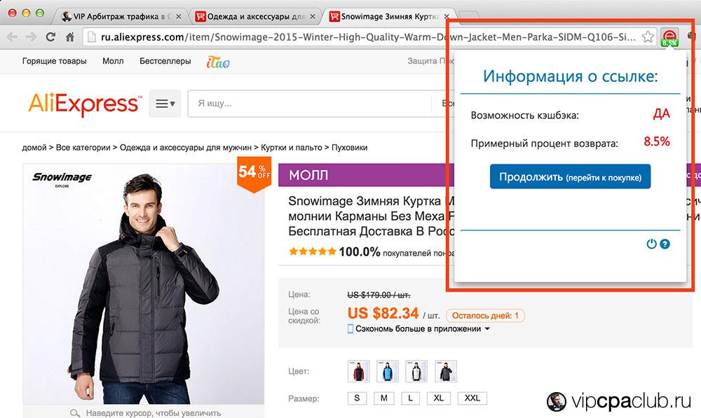 Кэшбэк за куртку для владельца аккаунта ePN — 8,5%.