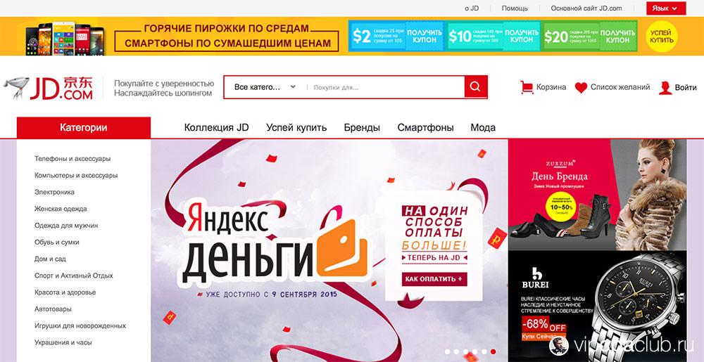 http://www.jd.ru