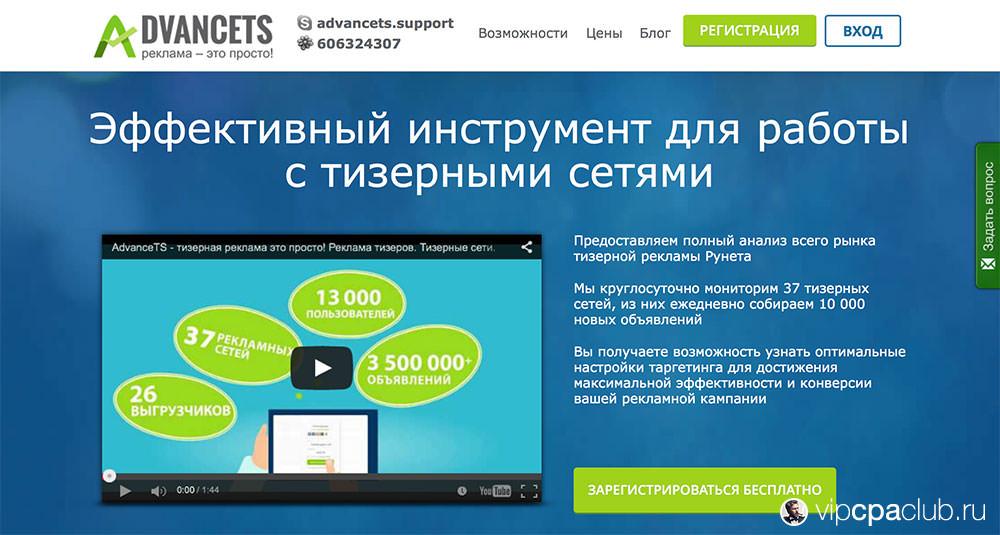 AdvanceTS — сервис мониторинга тизерной рекламы.
