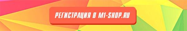 Регистрация в M1-shop.