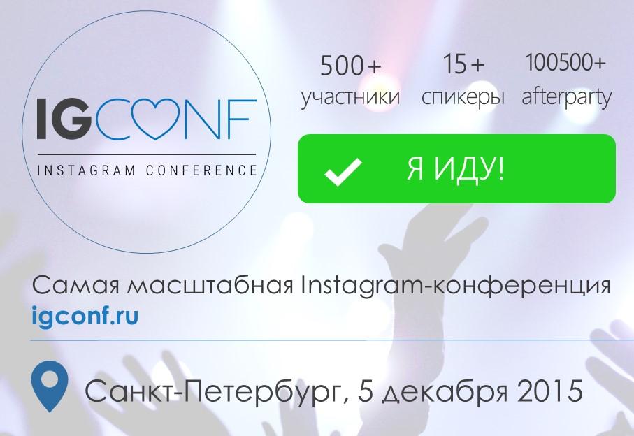 IGCONF 2015