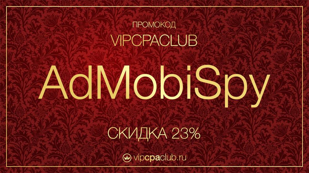 AdMobiSpy — промокод на скидку 23%.