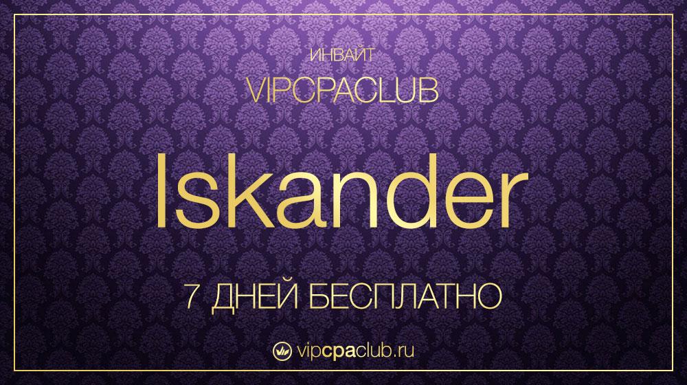 Iskander — инвайт + 7 дней бесплатно.