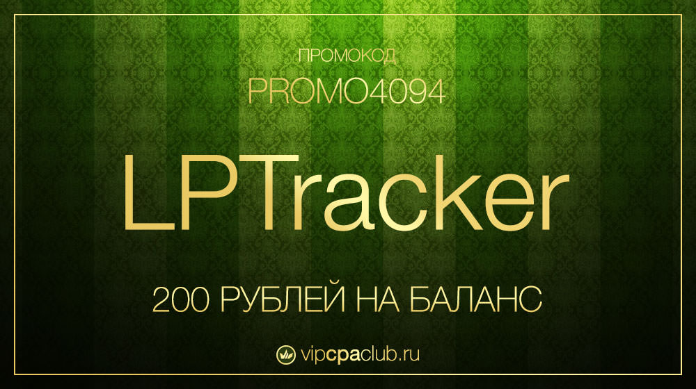 LPTracker — промокод с бонусом в 200 рублей на баланс.