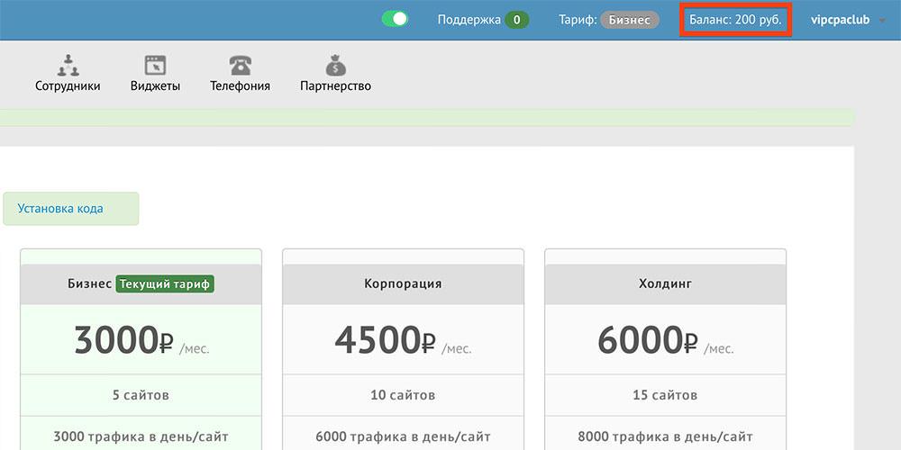 Баланс в LPTracker с бонусом в 200 рублей.