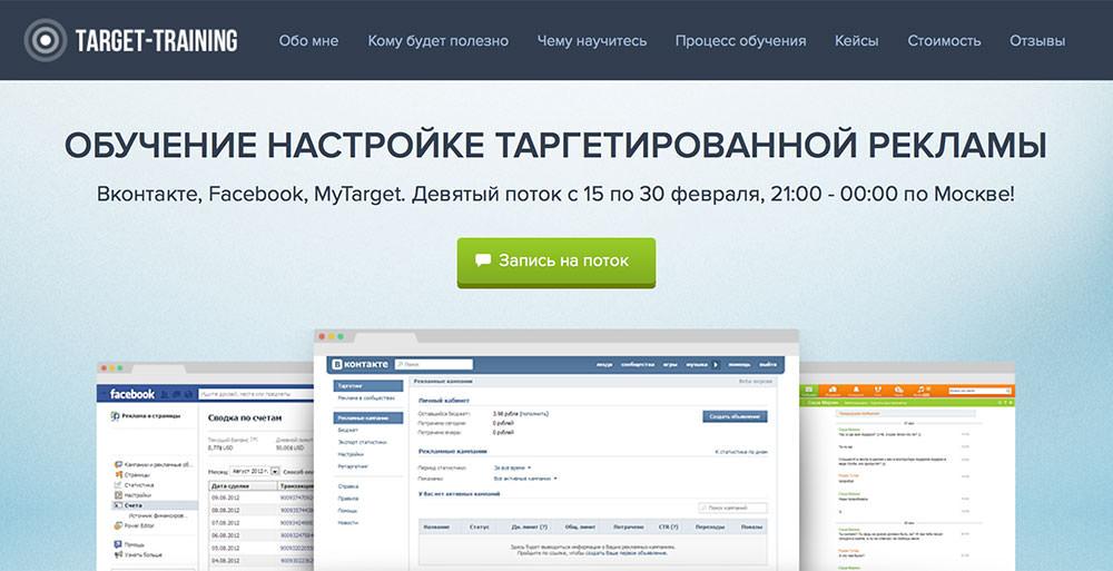 Обучение настройке таргетированной рекламы от Алексея Князева.