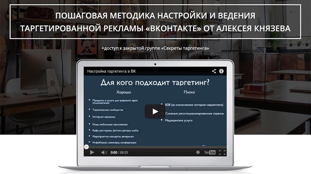 Пошаговая методика настройки и ведения таргетированной рекламы во ВКонтакте от Алексея Князева.