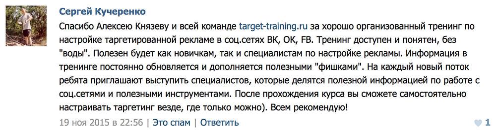 Отзывы о тренинге Алексея Князева по настройке таргетированной рекламы в трёх социальных сетях.