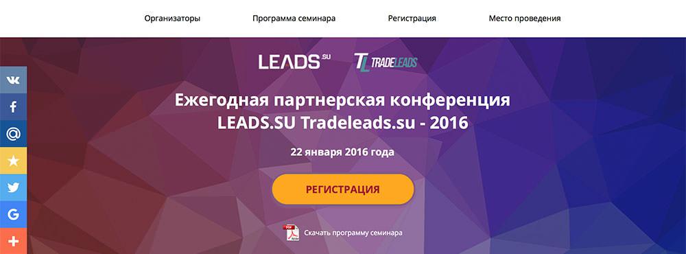 Ежегодная партнерская конференция LEADS.SU Tradeleads.su 2016