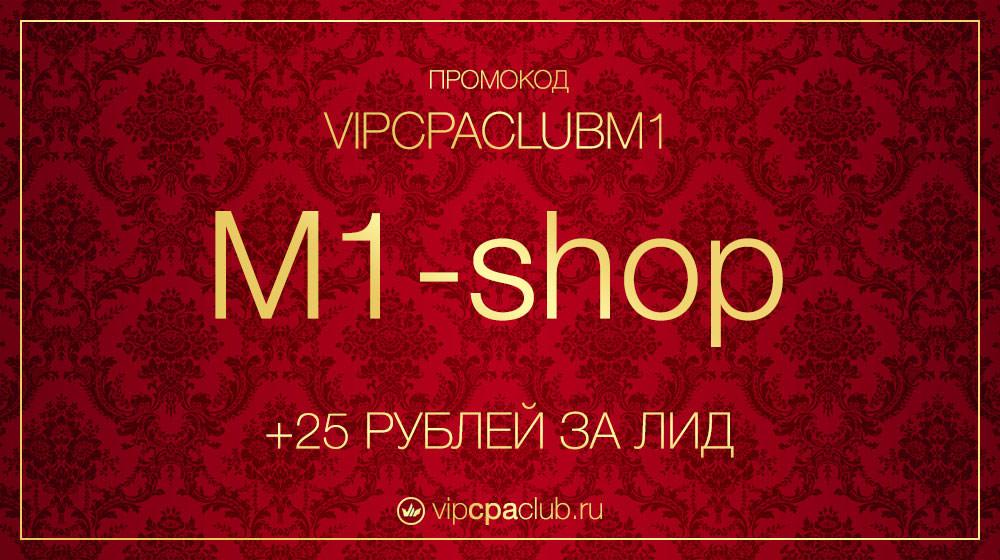 M1-shop — Промокод на повышенные отчисления к офферам.
