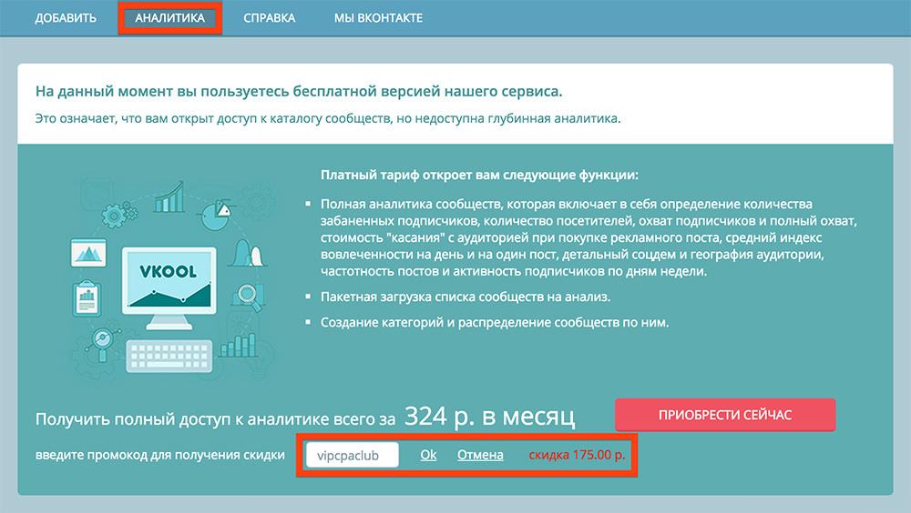 Промокод vipcpaclub на скидку в 35% для VKOOL.