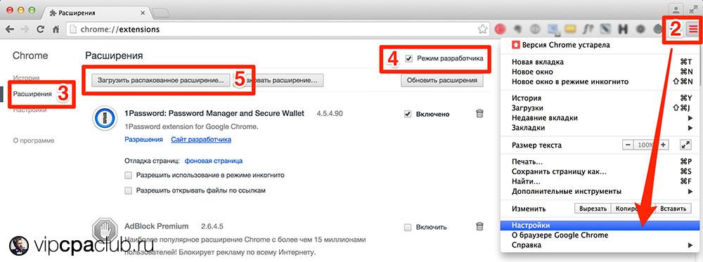 Установка плагина быстрой статистики МТ в браузер Google Chrome.