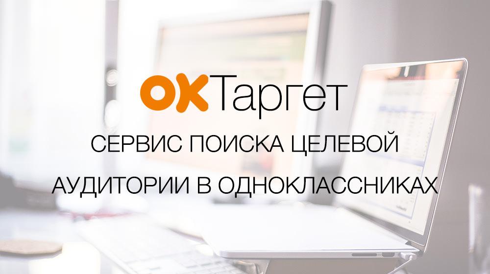 ОКТаргет — сервис для поиска целевой аудитории в Одноклассниках