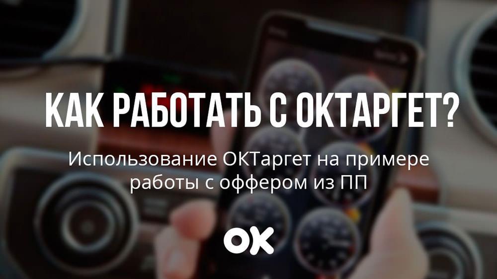 Как работать с ОКТаргет? Использование ОКТаргет на примере работы с оффером из ПП.