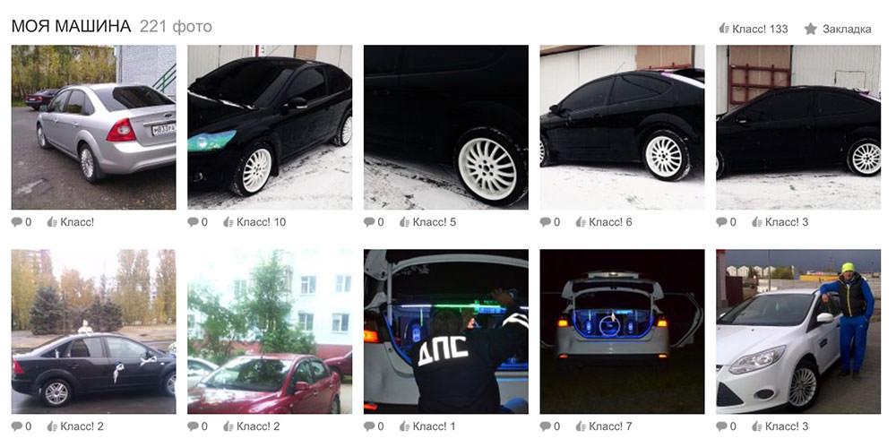 Фотоальбомы сообществ в Одноклассниках.
