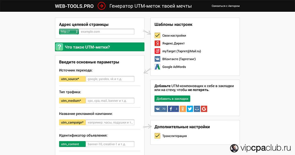 Генератор UTM-меток — http://utm.web-tools.pro