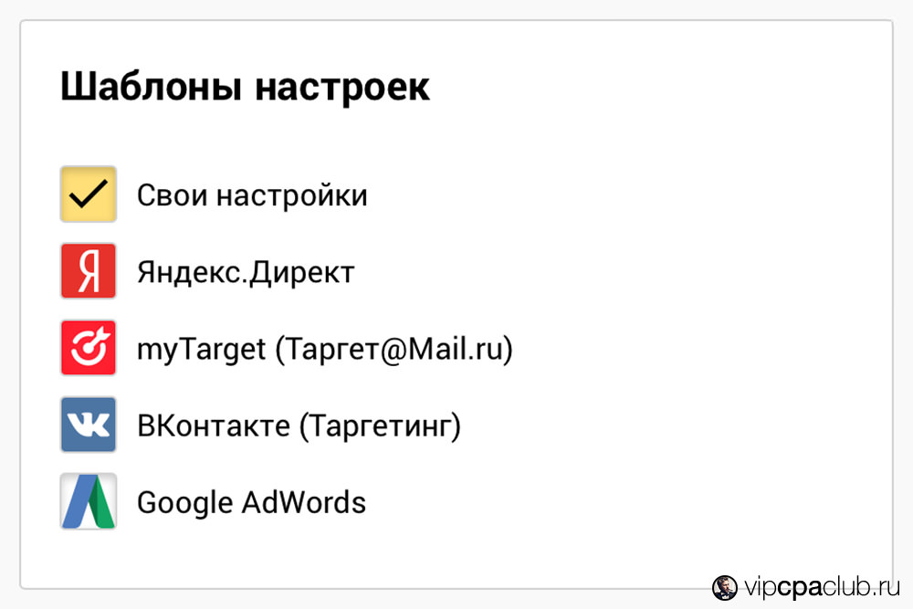Готовые шаблоны настроек для Яндекс.Директ, myTarget, ВКонтакте и Google AdWords.