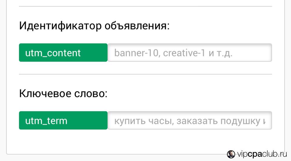 Настройка UTM-меток utm_content и utm_term.
