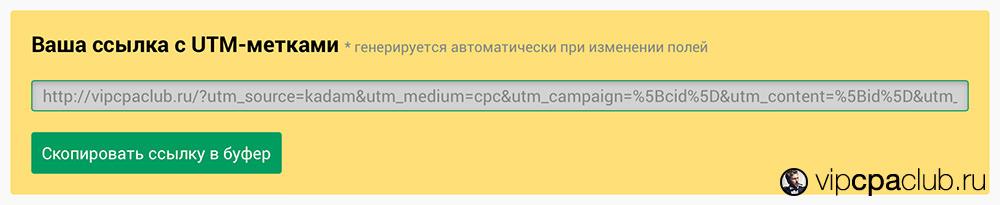 Сгенерированная ссылка с UTM-метками.