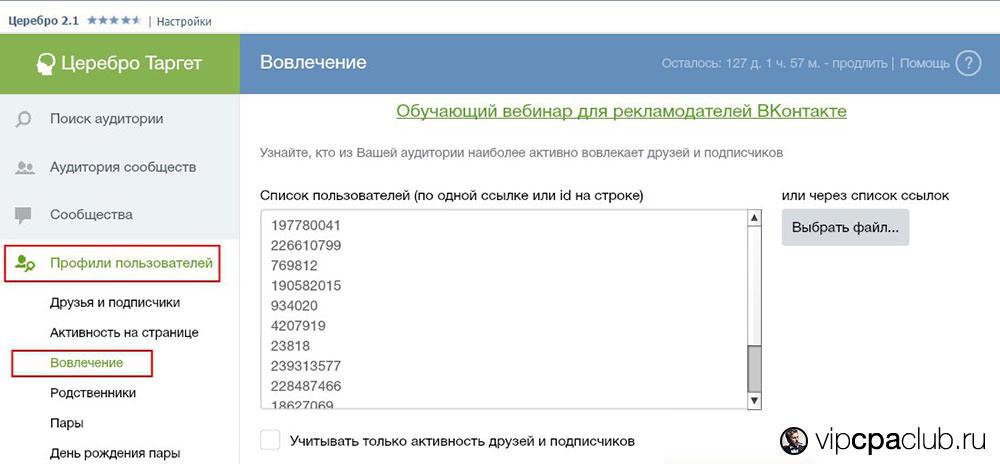 Инструкция к сервису Церебро Таргет по инструменту «Вовлечение».