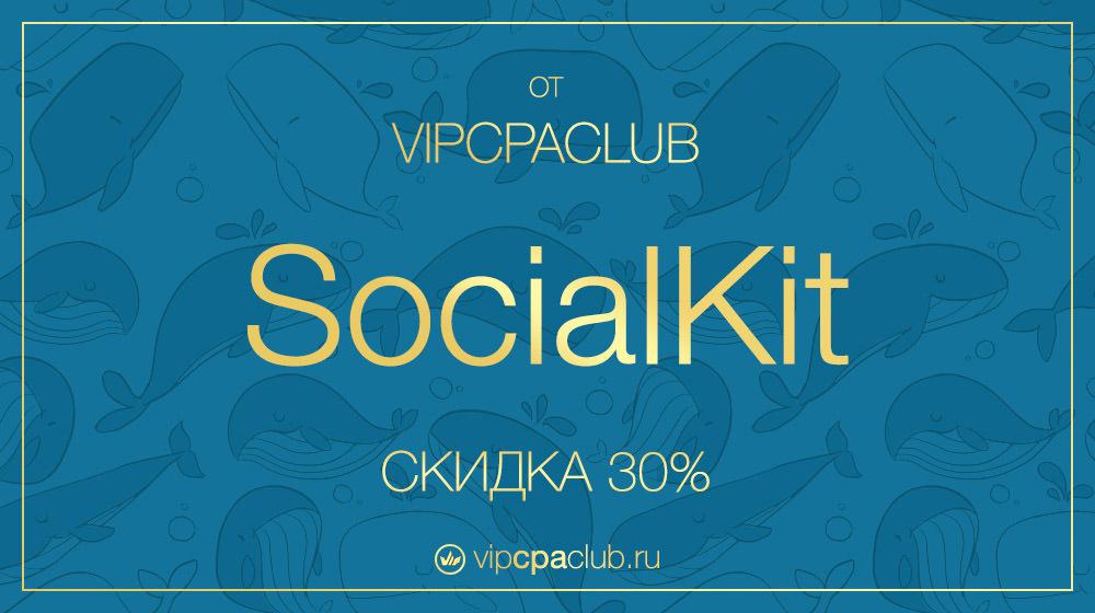 SocialKit — Скидка 30% от vipcpaclub.ru
