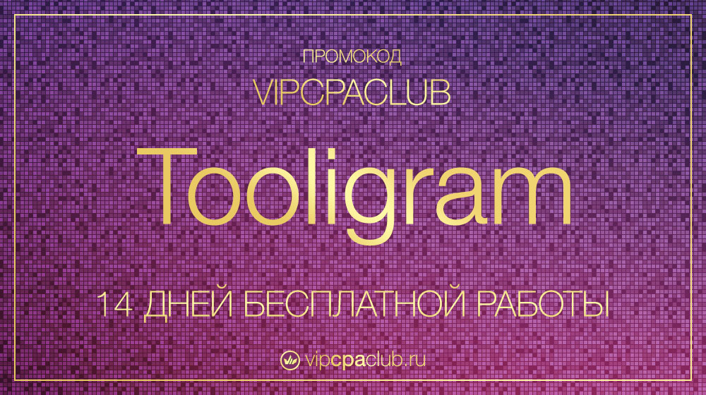 Tooligram — промокод на 14 дней бесплатной работы.