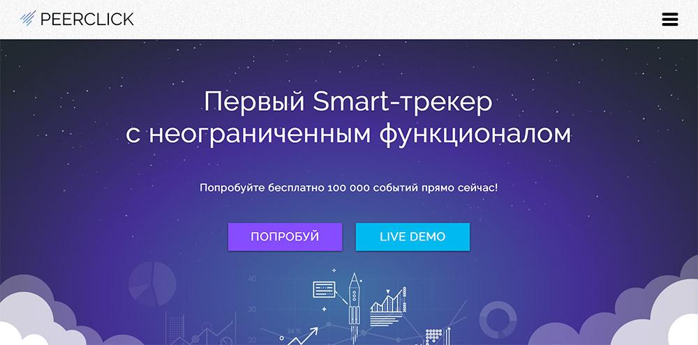 PeerClick — первый smart-трекер с неограниченным функционалом