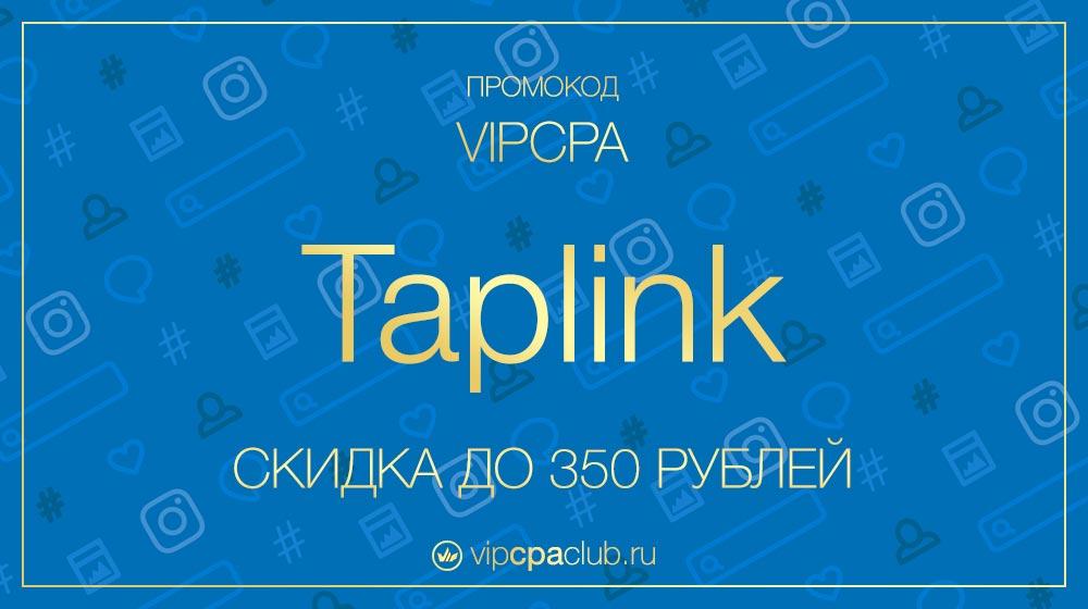 Промокод VIPCPA для сервиса Taplink на скидку до 350 рублей