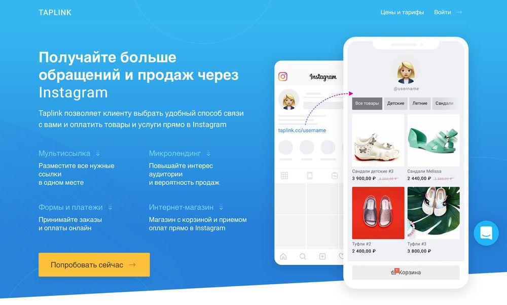 Сайт сервиса Тплинк