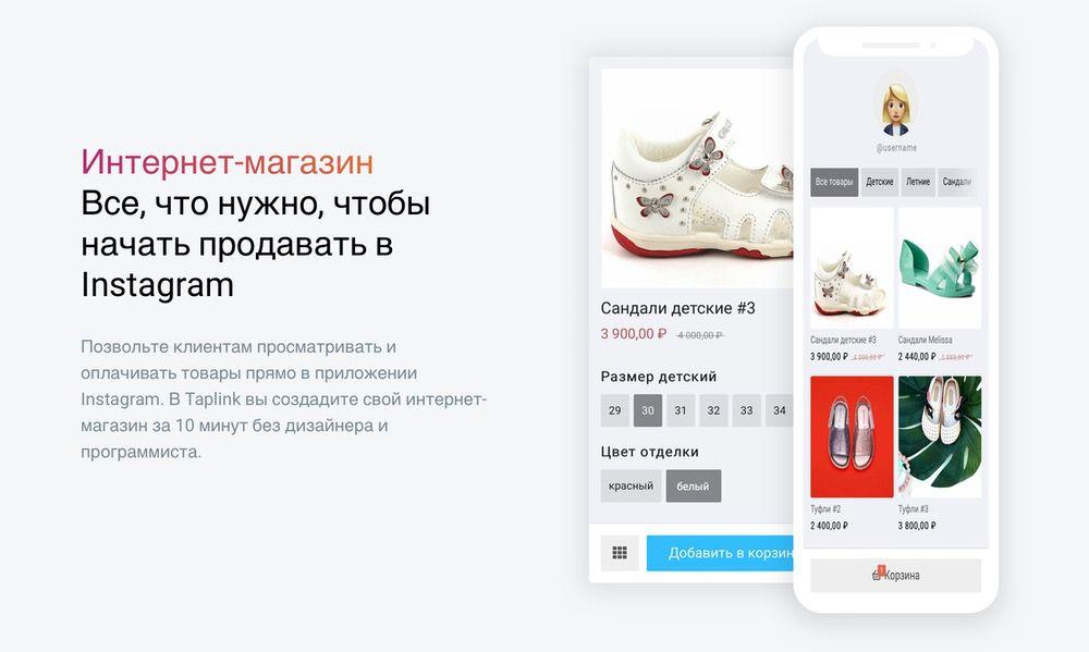 С помощью Taplink можно создать интернет-магазин в Instagram'е